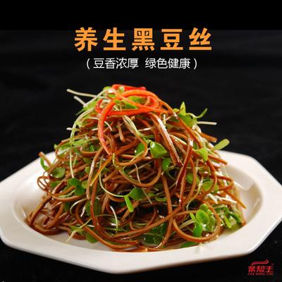 养生黑豆丝500克酒店特色凉菜凉拌菜小炒菜食材