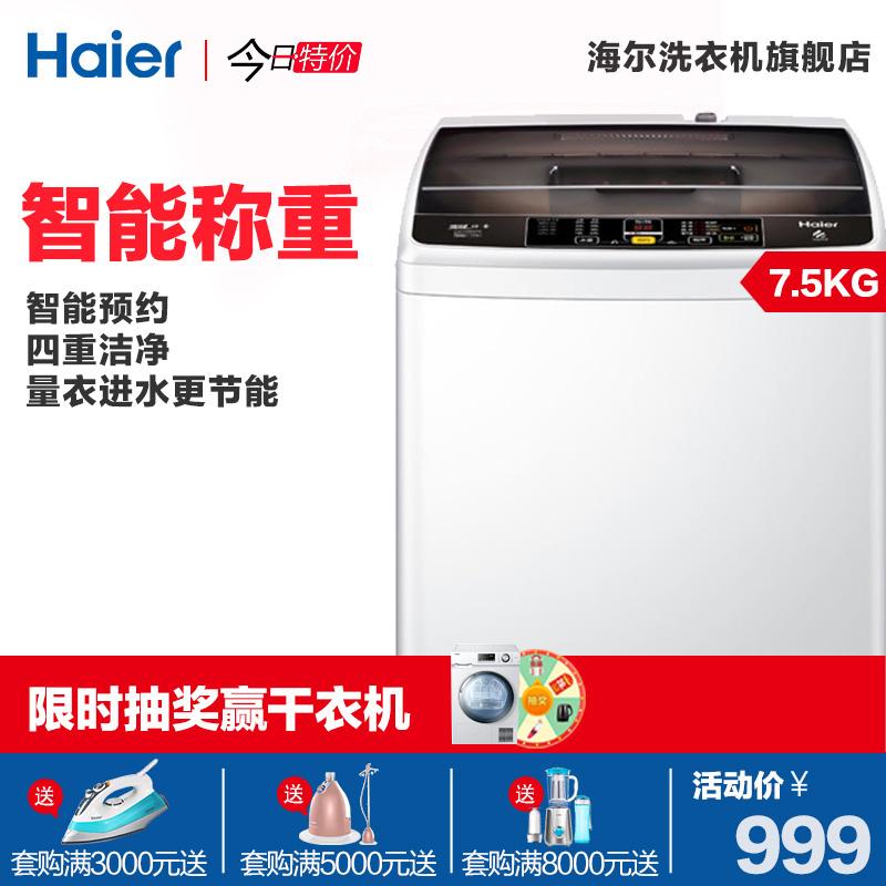 洗衣机海尔7.5公斤kg