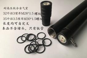 新款新品ta18耐高压钛合金32及35工业钛管气室鱼缸供热销中禁止改