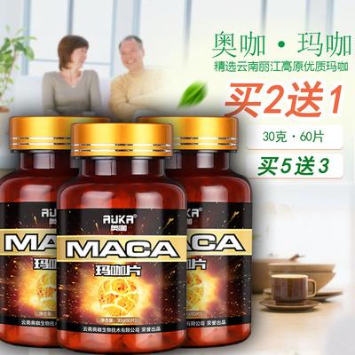 云南丽江黑玛咖精片玛卡片男性女性通用成人玛咖片正品非干果干片