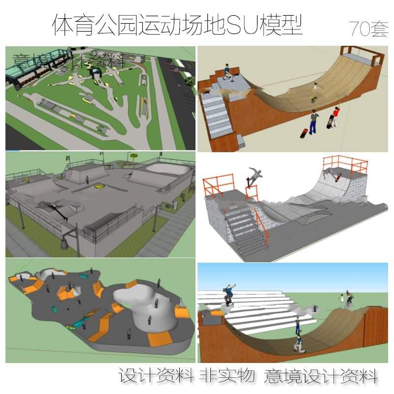 体育公园滑板车场地SU模型sketchup草图大师训练人物运动模型 Z89
