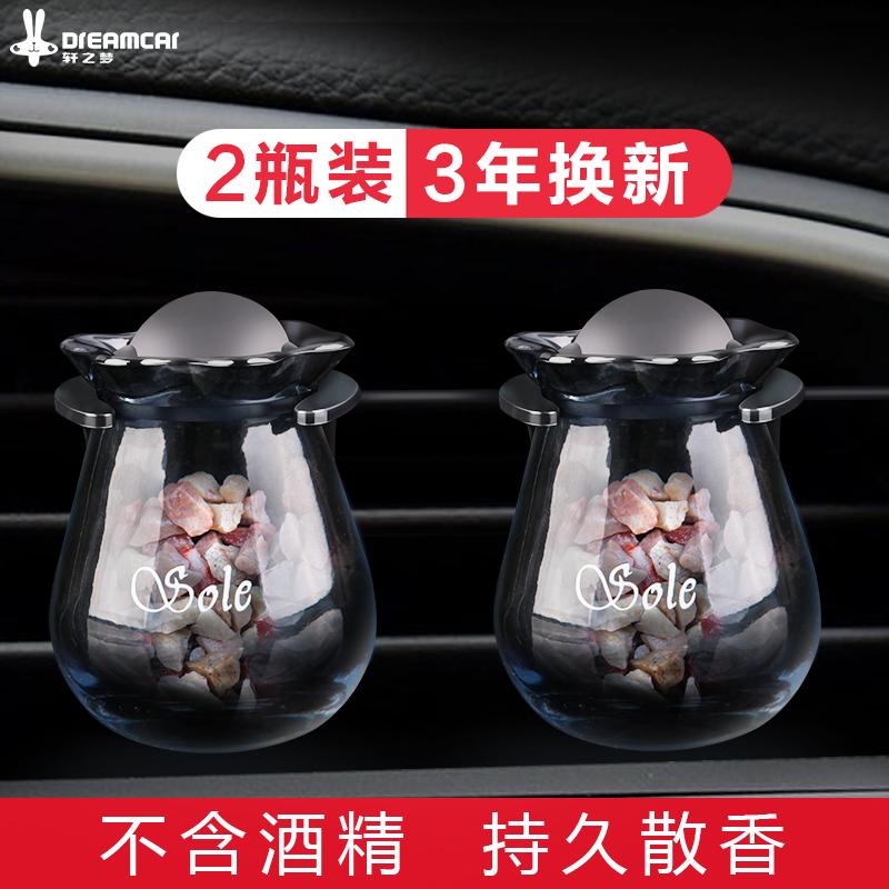 车载香水汽车沸石出风口夹车用空调石头香薰车内持久淡香除异味