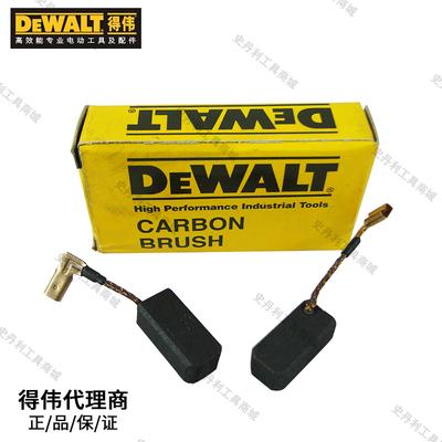 DEWALT 得伟 配件 DWE 8100S 角磨机 碳刷 适用DWE 8100T 磨光机