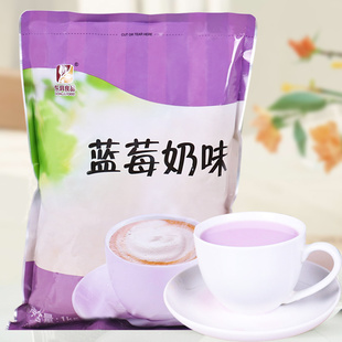 蓝莓奶茶粉 1kg袋装速溶奶茶粉 东具饮料 自动咖啡机原料厂家