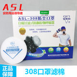 Package-post annu anti-dust mask dust filter cotton filter cotton ASL-308 filter paper filter core genuine protection