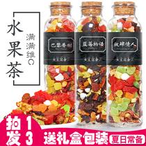 果粒茶包邮巴黎香榭组合蓝莓物语水果茶花果茶瓶3发1拍