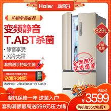 海尔法式多门四开门冰箱家用风冷无霜节能Haier海尔BCD329WDVL