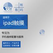 适用ipad air触摸屏 ipad2/3/4触摸屏 Ipad mini1/2/3/4 玻璃屏幕