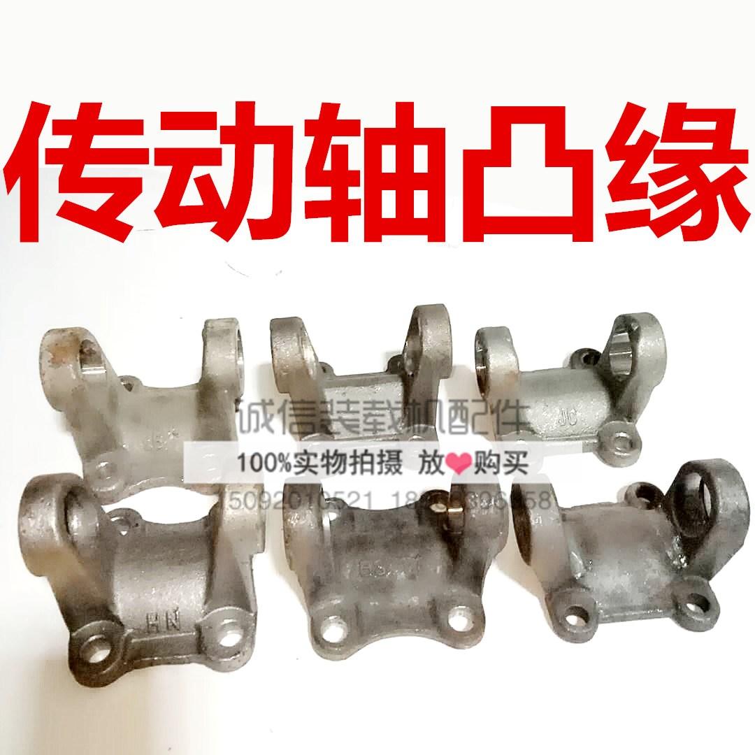 小装载机铲车配件传动轴连接盘 凸缘 法兰盘130/131 6700凸元接盘
