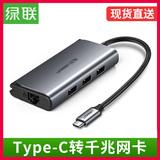 绿联usb-c网线转换器卡苹果通用macbookpro笔记本电脑多功能小米5x/6华为p20安卓手机连接键盘鼠标type-c接口