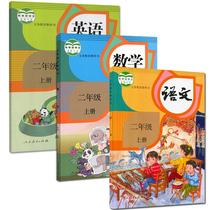 正版2108新版小学2二年级上册语文数学英语书人教版全套3本二年级上册课本全套人教版教材教科书二年级上册语文数学英语课本人教版