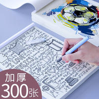 Ou Bo Shang draft paper draft free post student white paper blank thick college students play grass paper calculation paper postgraduate grass paper 18 open sketch paper drawing picture children graffiti wholesale