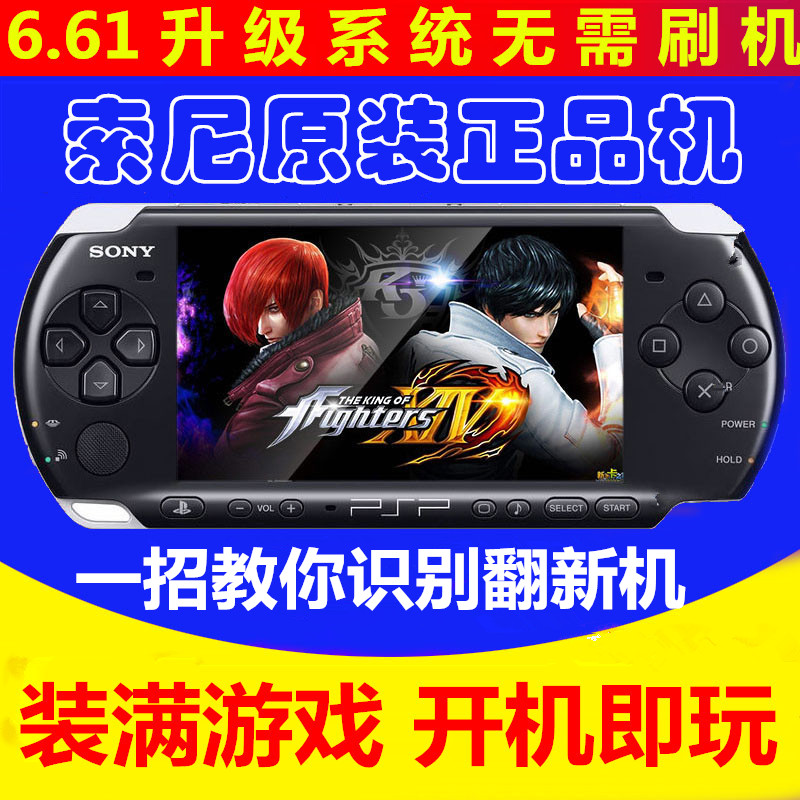 Игровые приставки PSP / NDSL / PSV Артикул 578148880058
