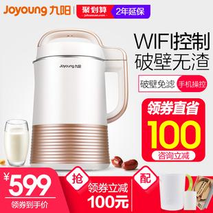 九阳DJ13E-Q3正品旗舰店官方家用全自动