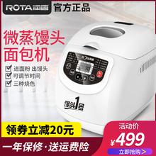 馒头魔法盒全自动智能家用馒头机1号郑汉辉ROTA/润唐 RTBR-601