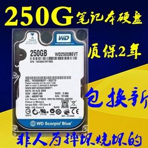 全新250GB机械笔记本硬盘2.5寸单双碟 联想华硕惠普戴尔三星320GB