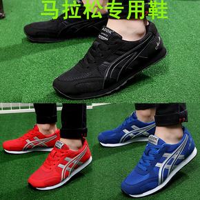 馬拉松訓練鞋男女跑步鞋運動鞋慢跑鞋跳遠鞋多威海爾斯同款體考鞋