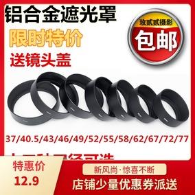 金属标准遮光罩37/40.5/43/46/49/52/55/58/62/67/72/77mm铝合金