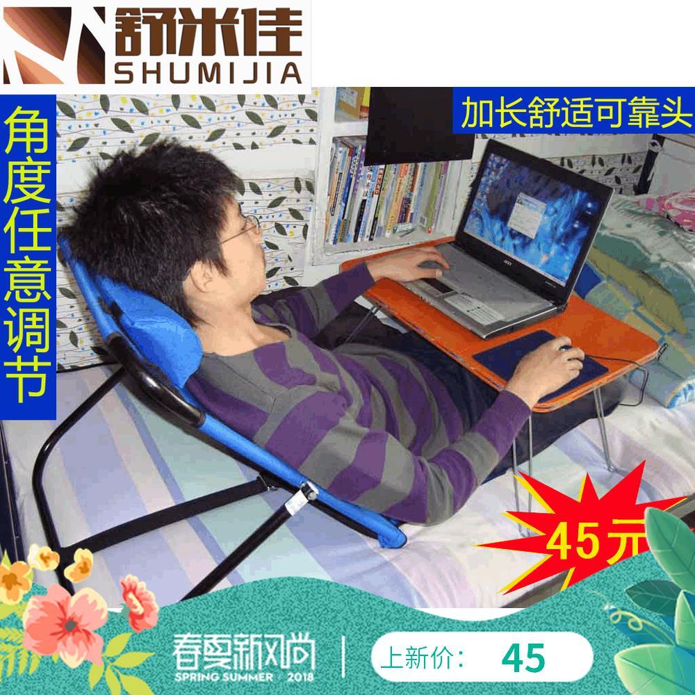 大學生懶人床