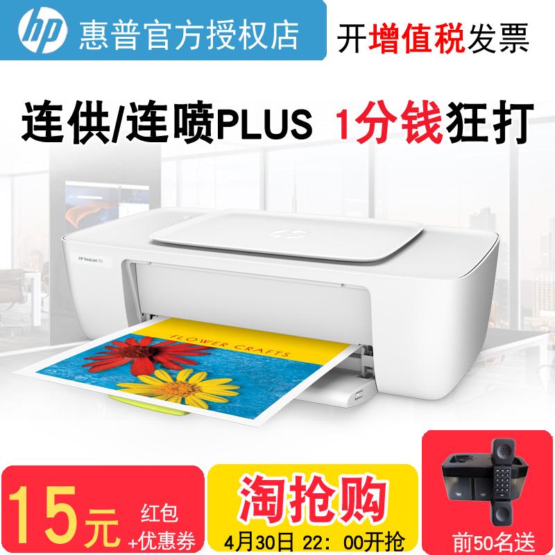 喷墨相片打印机