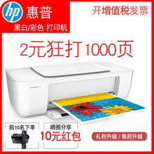 hp惠普1112彩色喷墨打印机家用学生照片相片小型A4纸黑白办公连供