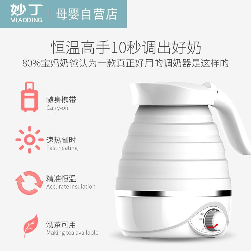 妙丁婴儿恒温硅胶折叠调奶器旅行水壶电热多功能宝宝冲奶自动保温