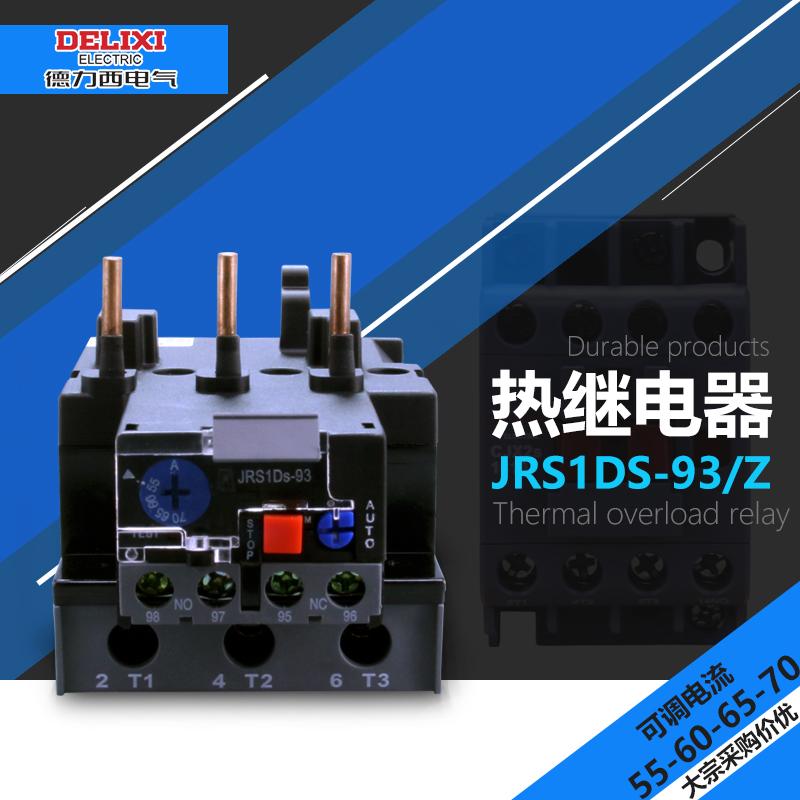 中国德力西热过载热继电器 JRS1Ds-93/Z  55-70A热过载保护器正品