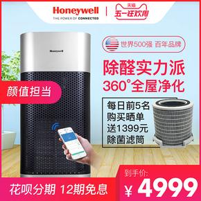 美国Honeywell/霍尼韦尔空气净化器智能家用除甲醛雾霾烟尘净化机