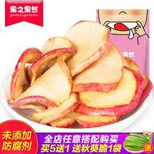 果之果然苹果脆果蔬干黄秋葵脆休闲坚果零食特产