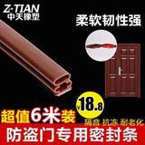 Security door seals self-adhesive wooden doors and windows gap crash soundproof windproof warm waterproof smoke silicone stickers