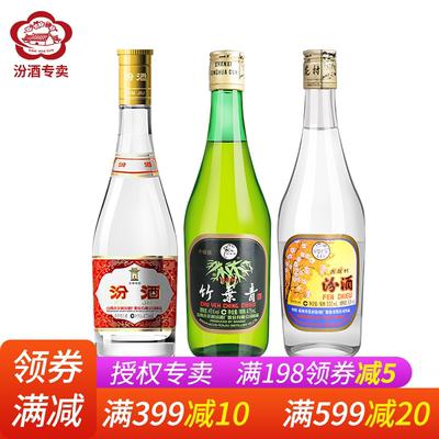 汾酒53度出口玻汾+黄盖汾+45度竹叶青酒3瓶经典组合套装白酒