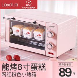 Loyola/忠臣 LO-11L烤箱家用 小烤箱多功能全自动小型电烤箱迷你图片