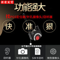 Anti-eavesdropping monitor mobile phone detector anti-sneak shot signal tracking positioning wireless signal gps detector.