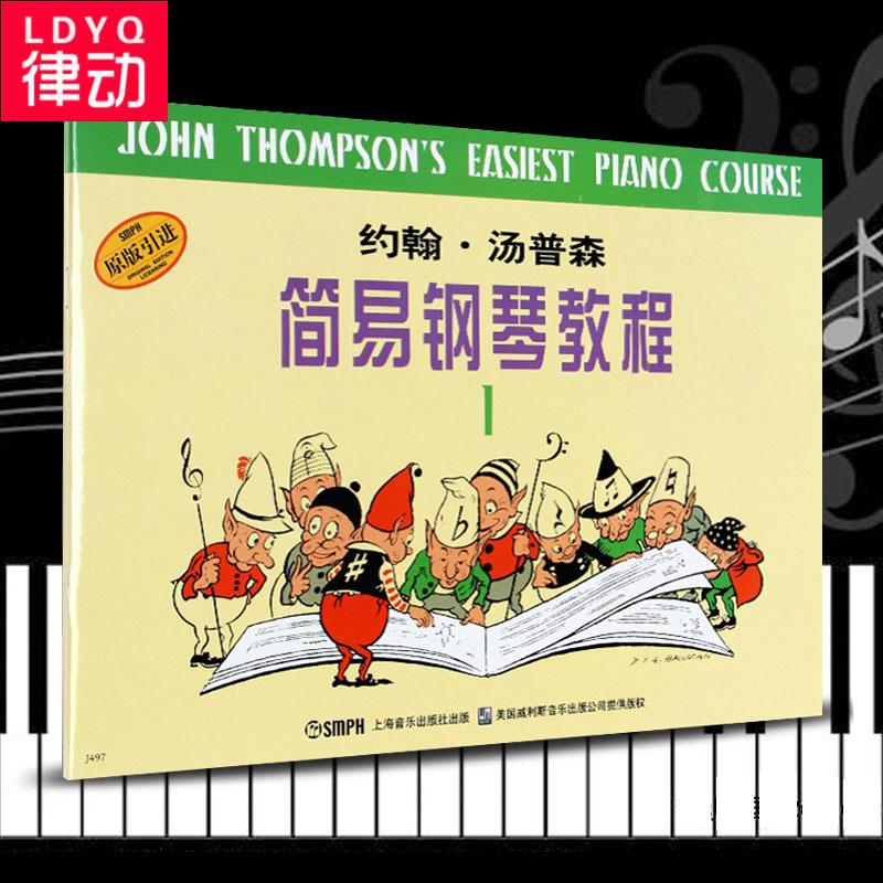 湯普森簡易鋼琴教程小湯一教程