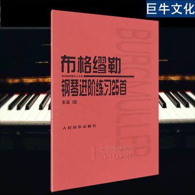 钢琴练习曲钢琴教程