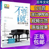 钢琴琴谱流行乐