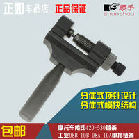 Smooth 420 428 520 530 motorcycle chain splitter 4 points chain 08B 10B 08A 10A chain cutter