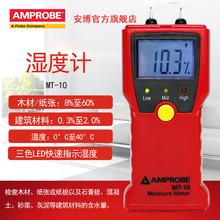 10木材建材纸张含水率测试仪湿度计 美国安博Amprobe水分测试仪MT