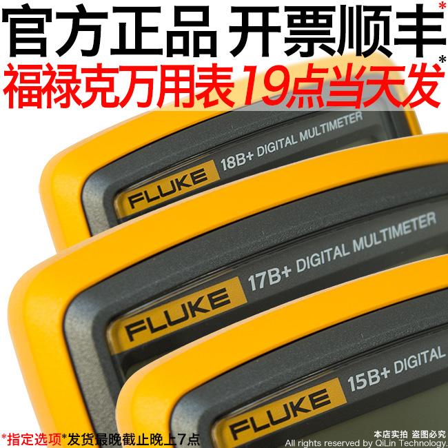 万用表fluke-17b