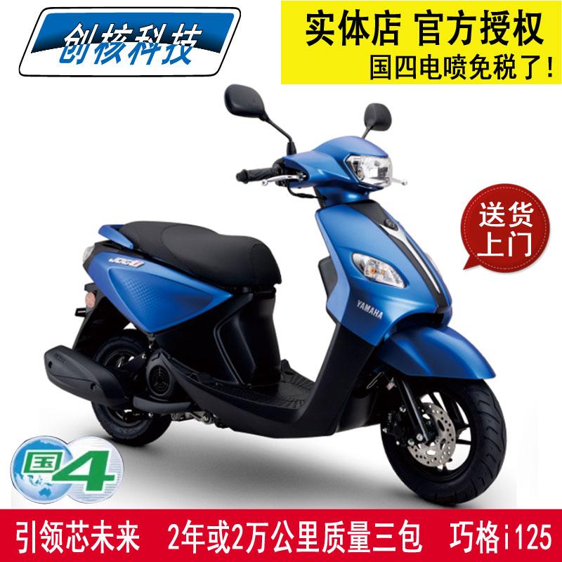 雅马哈小踏板摩托车