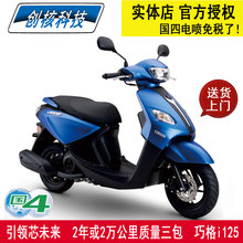 Yamaha electric spray smart grid i125 imported parts scooter motorcycle small sheep US group takeaway car YAMAHA