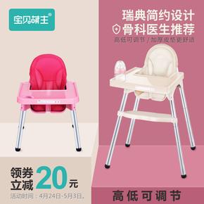 宝宝餐椅儿童便携式塑料吃饭椅宜家婴儿多功能高脚餐椅餐桌BB凳