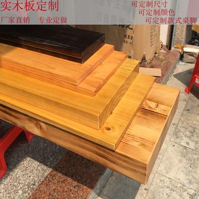 定做松木板原木板榆木板吧台板台面板大隔板实木桌面板厚木板定制有实体店吗