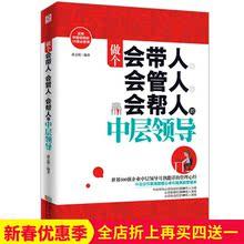 企业行政执行力管理书籍 畅销书管理方面的店长中层领导力员工管理学基础书籍营销经营管理类的书 人事带团队餐饮管理的实践书籍