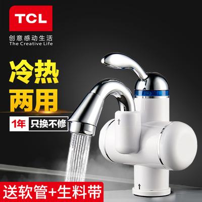 TCL TDR-31BX即热式电热水龙头厨房速热电热水器小弯下进水小厨宝最新报价