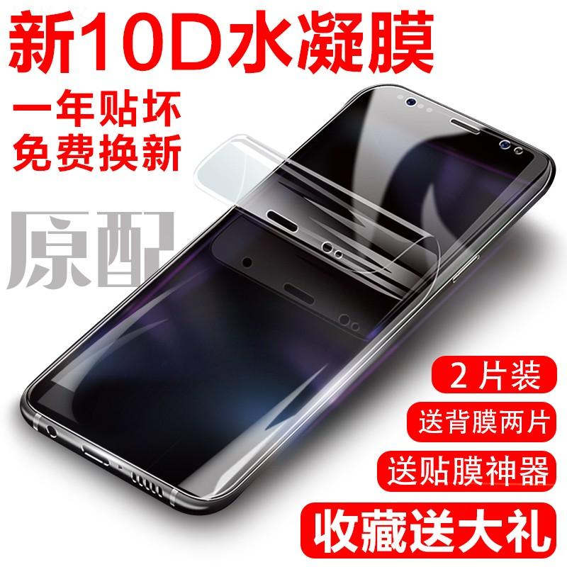 三星s7edge水凝膜 S6edge高清软膜 全屏覆盖膜S6+手机贴膜不翘边