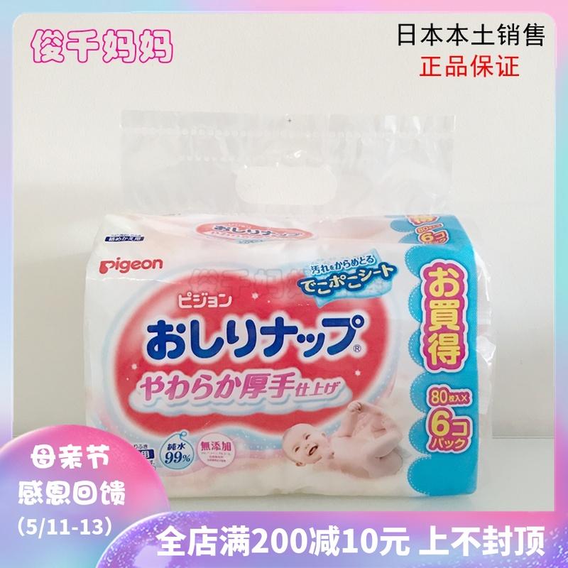 日本本土贝亲湿巾婴幼儿宝宝儿童手口PP专用纸加厚无荧光剂80*6