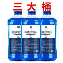 3桶大桶装 汽车玻璃水防冻型汽车用品雨刮水车用雨刷精清洗液
