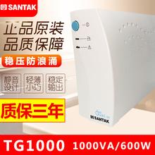 600W办公家用服务器单电脑30分 山特UPS不间断电源TG1000 1000VA图片
