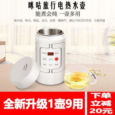 咪咕迷你煮水壶电热保温折叠智能旅行用宿舍自动断家用养生水壶小